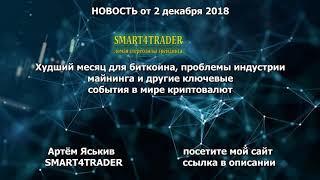 Худший месяц для биткоина, проблемы индустрии майнинга и другие ключевые события в мире криптовалют