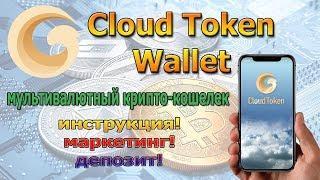 ✅CLOUD TOKEN - мультивалютный крипто-кошелек + Заработок Ethereum