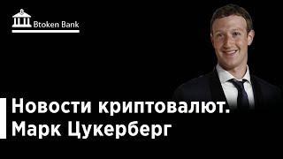Новости криптовалют Марк Цукерберг Btoken Bank