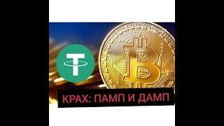 Tether: КРАХ СКОРО. АНАБОЛИК ДЛЯ  Bitcoin! ПАМП И ДАМП БИТКОИН ОТ USDT! НАРКОБАРОНОВ НЕТ В BTC!