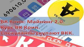ВК Коин Майнинг 2.0. Курс VK Coin. Новые перспективы ВК Коин
