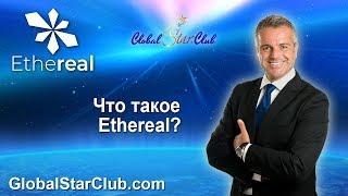 Что такое Ethereal?