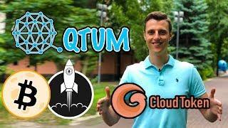 Ethereum скоро на луну | криптовалюта Qtum | Bitcoin рост | Cloud Token проект года новости