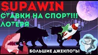 Ставки на Спорт + Лотерея!!! (Supawin)✅ #Supawin