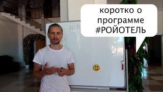 Коротко о программе #РОЙОТЕЛЬ