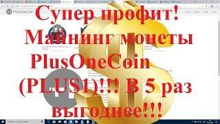 Супер профит! Майнинг монеты PlusOneCoin (PLUS1)!!! В 5 раз выгоднее остальных!!!