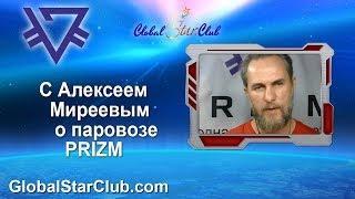 С Алексеем Миреевым о паровозе PRIZM + Конкурс
