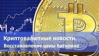 Криптовалютные новости. Восстановление цены биткоина