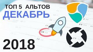 ТОП 5 АЛЬТОВ ДЕКАБРЬ 2018 прогноз BTC