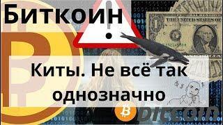 Биткоин Киты Не всё так однозначно? Bitfinex 2 сентября Офлайн