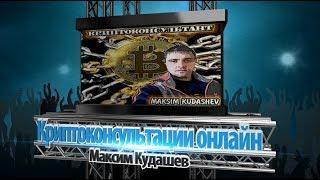 Обучение заработку на криптовалюте #Криптоконсультант Максим Кудашев #Bitcoin, #Ethereum