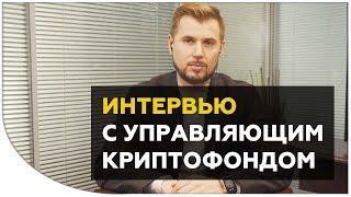 Олег Иванов про работу фонда, IPO проекты, планы на 2019. Интервью с управляющим криптофондом
