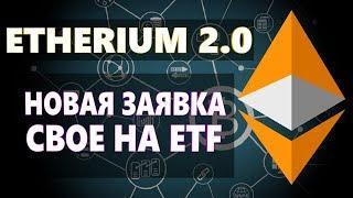 НОВАЯ ЗАЯВКА CBOE НА БИТКОИН ETF. ETHERIUM 2.0 РЕЛИЗ СПЕЦИФИКАЦИИ