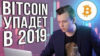 Биткоин обзор – Дно в 2019. Bitcoin прогноз на 2019, будьте осторожны.