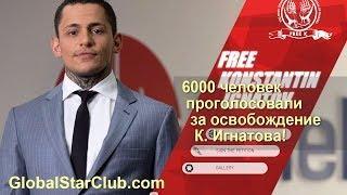 OneCoin - 6000 человек проголосовали за освобождение К. Игнатова!
