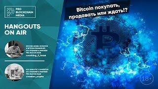 Bitcoin покупать, продавать или ждать!? / Что мы будем делать с BTC?