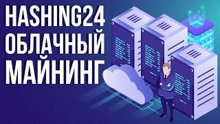 Hashing24 - лучший облачный майнинг. Как зарабатывать на облачном майнинге.