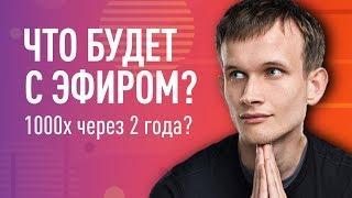 ЭФИР Масштабируется 1000x !??!? | ВИТАЛИК БУТЕРИН рассказал правду про планы Ethereum 2019