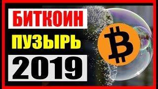 Биткоин пузырь 2019. Почему рос только биткоин?
