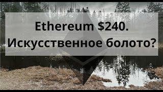 Ethereum $240.  Искусственное болото?