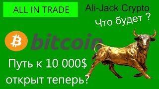 Bitcoin BTC, Ethereum ETH, XRP Ripple тех.анализ прогноз цены