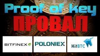Провал проверки Prof of Key Bitfinex, Poloniex, HitBTC, Coinbase PRO