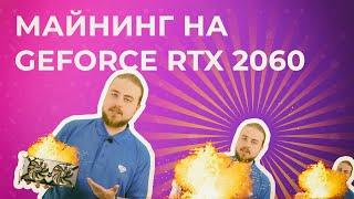 Майнинг на GeForce RTX 2060 — тесты с Криптексом