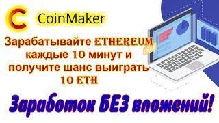#CoinMaker - Раздача ШАРОВЫХ Ethereum!!!  Выплаты ИНСТАНТ!