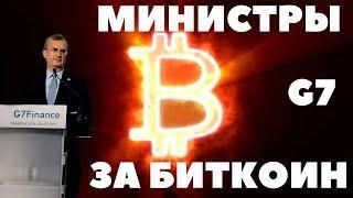Биткоин отыграл падение. Министры и криптовалюты. ПОКУПАТЬ ЛИ БИТКОИН