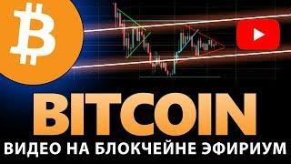 Биткоин Важные Новости 5 января. Видео на блокчейне Ethereum, Bitcoin - черный ящик?