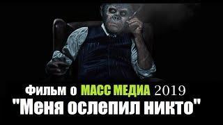 Вся правда о МАСС МЕДИА в России - Фильм 2019 - ШОКИРУЮЩАЯ ПРАВДА