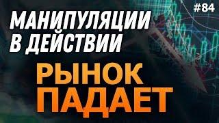 СРОЧНЫЕ НОВОСТИ! Падение на рынке криптовалют!  Падение биткоина! Кто такие Манипуляторы?
