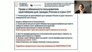 Как легально обменивать криптовалюту на фиатные деньги. Часть 2 .криптоэдвайзер Наталья Сергиенко