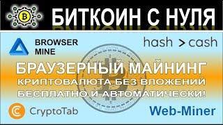 Браузерный майнинг криптовалюты! Зарабатываем биткоин автоматически и без вложений! Бесплатно!