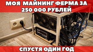 Майнинг ферма за 250 000 рублей спустя 1 год — доход в 2019 году