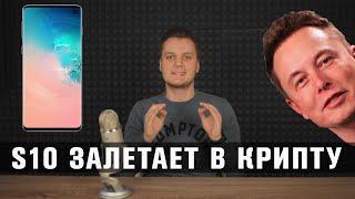 Илон Маск, Galaxy S10, Медведев — новости криптовалют