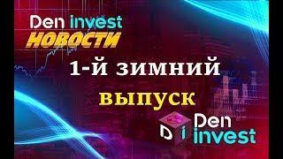 Den Invest новости заработок в интернете хайп проекты