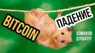 Биткоин курс! ПРОГНОЗ биткоин сегодня. Ожидаю снижение bitcoin НОВОСТИ БИТКОИН