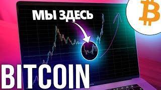 Биткоин будет расти. Полный прогноз и инсайд на 2020 - 2021 год. bitcoin обзор, цены, уровни, цели