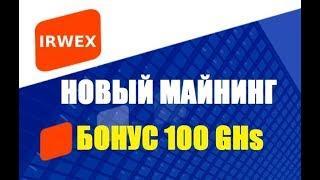 IRWEX новый майнинг БОНУС 100 GHS