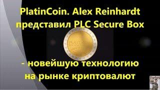 PLATINCOIN. Alex Reinhardt представил PLC Secure Box - новейшую технологию на рынке криптовалют