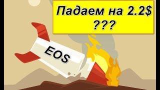 Прогноз курса криптовалют EOS, DASH, BNB 17.07.2019