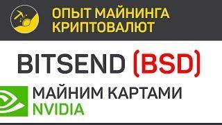 BitSend (BSD) майним картами Nvidia (algo Xevan) | Выпуск 151 | Опыт майнинга криптовалют