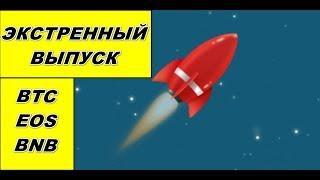 Прогноз курса криптовалют BTC, EOS, BNB 20.07.2019