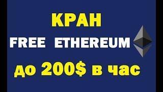 FREE ETHEREUM как заработать до 200 долларов в час криптовалюту эфир на кране без вложений