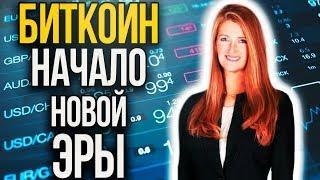 Биткоин дальше $10 000. Угроза запрета криптовалют. Кто напишет новую историю Биткоина?