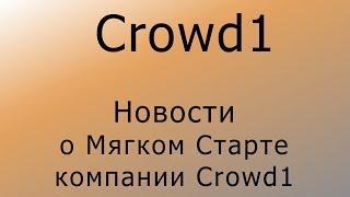 Crowd1 – Новости о Мягком Старте компании Crowd1 – 01.08.19