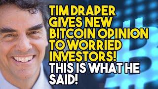 TIM DRAPER GIVES NEW BITCOIN OPINION TO WORRIED INVESTORS! This Is What He Said!