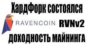 RAVENCOIN хардфорк состоялся ДОХОДНОСТЬ МАЙНИНГА