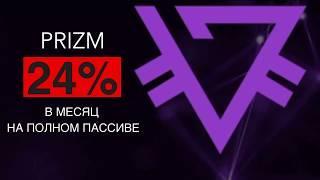 PRIZM доход 25% в месяц. Как заработать на криптовалюте? Майнинг.